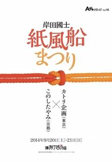 kamifusen_f[1].jpg